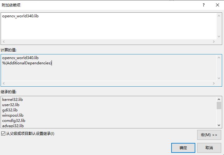 添加opencv_world340.lib